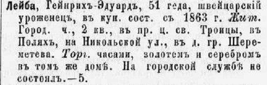 1877 Лейба Г Э.JPG