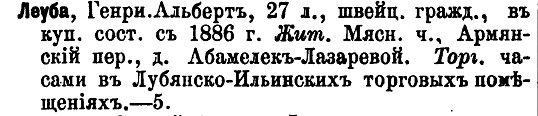 1892 Лейба Г А.JPG