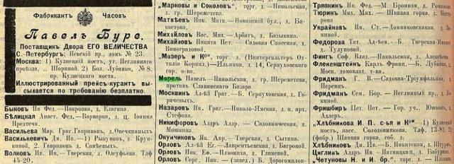 800px-Павел_Морель_1907.jpg