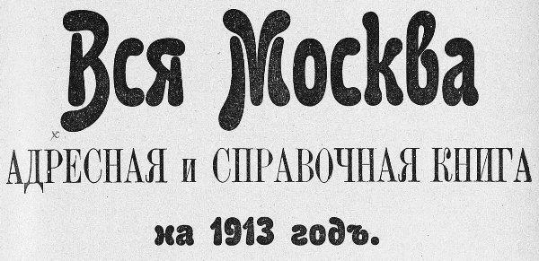1913 01.jpg