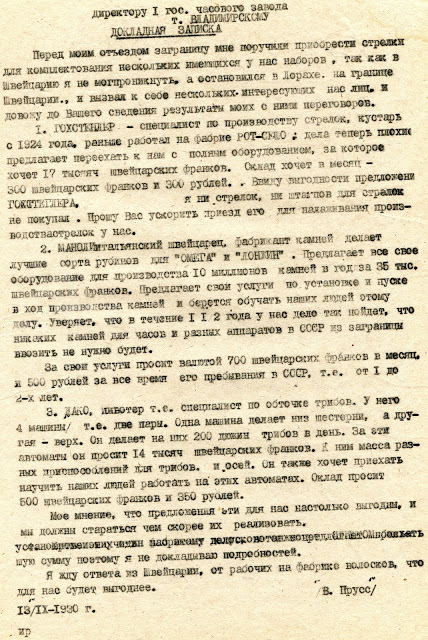 1930 Pruss memo.jpg
