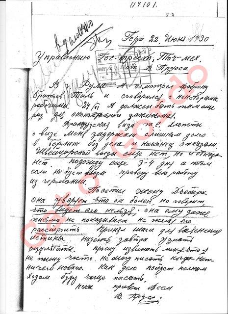 watermarked - Письмо Прусса в Управление Гос.Треста Точ-меха из Германии 22 июня 1930 г страница 181.jpg