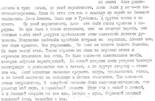 Dora_Tarasovka_1926.jpg