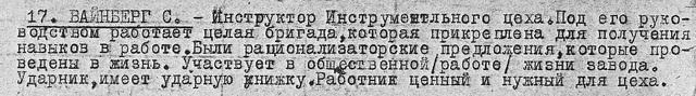 Приложение список ин сотрудников на 1.2.1932 г 2 ГЧЗ 1 стр 20.jpg