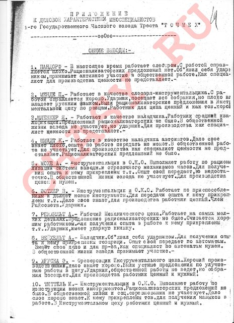 watermarked - Приложение список ин сотрудников на 1.2.1932 г 1 ГЧЗ 1 стр 19.jpg