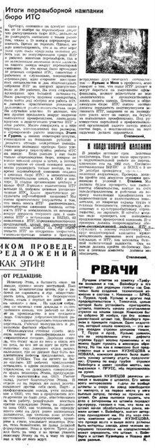 Za_Sovetskie_Chasy_1931_12_N011_s02.jpg