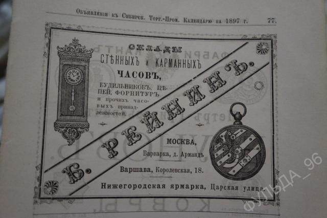 рейнин-1897.jpg