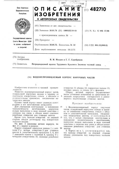482710-vodonepronicaemyjj-korpus-naruchnykh-chasov-1.png