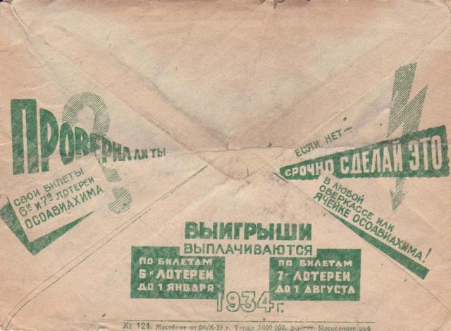 a_lotereja_osoaviakhim_g_svobodnyj_amurskaja_obl.jpg
