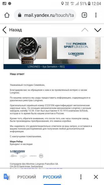 Screenshot_20210315-120414_Chrome.jpg